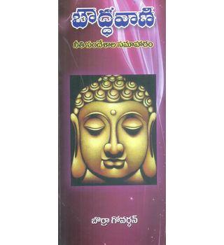 Bouddavani Nithi Sandesala Samaharam