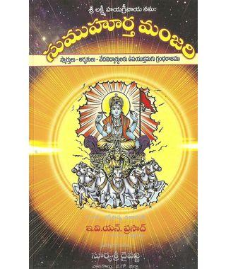 Sumuhurtha Manjari