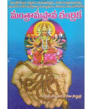 Mantranushtana Chandrika