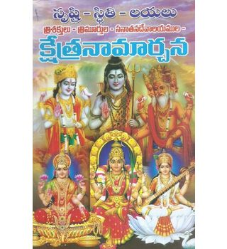 Srusti- Stithi- Layalu- Trishaktulu- Trimurtula- Sanatanadevalayamula- Kshetranamarchana