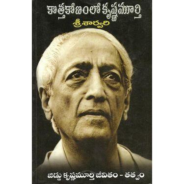 Kothakonam lo Krishna Murthy