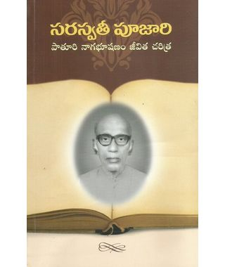 Sarasvathi Poojari