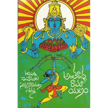 Antaraartha Ramayanam