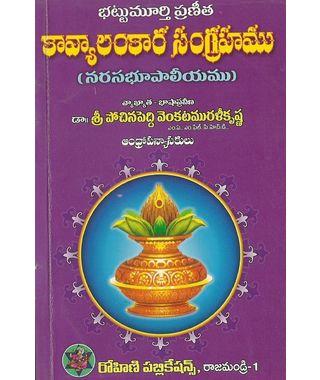 Kavyalankara Sangrahamu