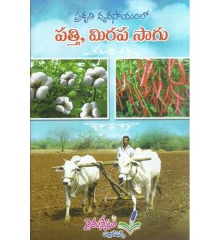 Prakruthi Vyavasayamlo Patti, Mirapa Sagu