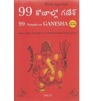 99 Konallo Ganesh