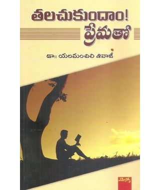Talachukundam Prematho