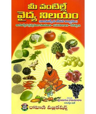 Mee Vantille Vidya Nilayam