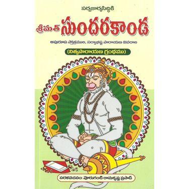 Srimath Sundarakanda