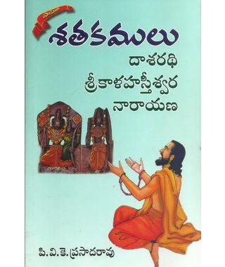 Shathakamulu (dasaradhi, Sri Kalahasthiswara, Narayana)
