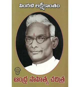 Andhra Sahitya Charitra