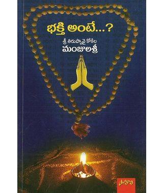 Bhakthi Ante