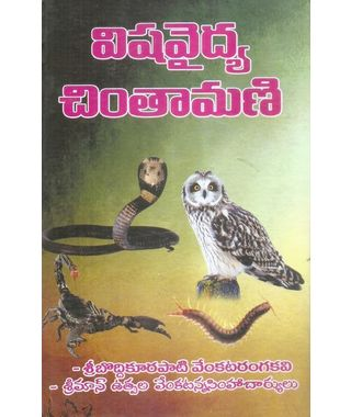 Visha Vidya Chintamani