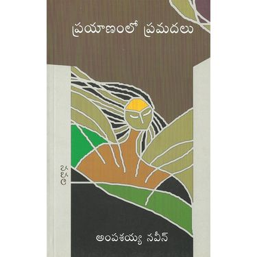 Prayanam lo Pramedhalu