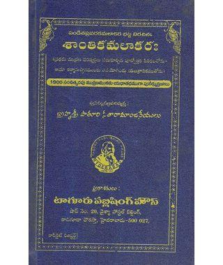 Santhi Kamalakarah