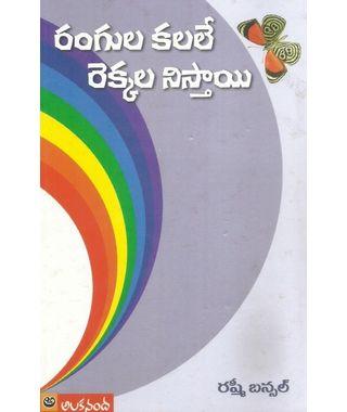 Rangula Kalale Rekkala Nisthayi