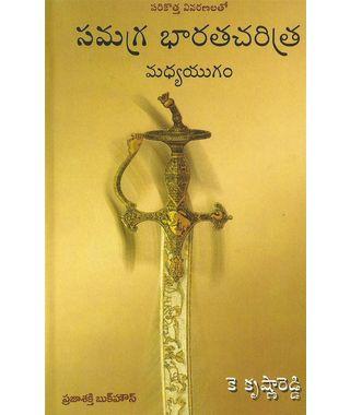 Samagra Bharatha Charitra Madhya Yugam