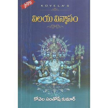 Vilaya Vinyasam