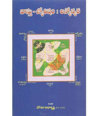 Vasthu- Jyothisyam Anyonyatha