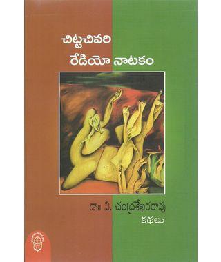 Chittachivari Redio Natakam