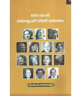 1901 Nundi Sahityamlo Nobel Mahilalu