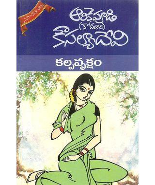 Arikepudi Koduri Kousalya Devi Books Set