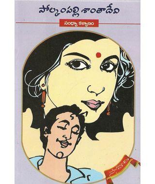Sandhya Kalyanam