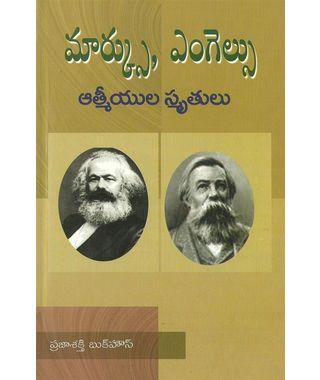 Marx, Angels Atmiyula Smrutulu