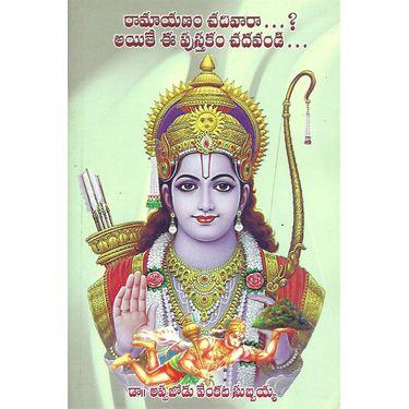 Ramayanam Chadhivara