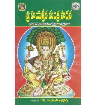 Sri Hayagreeva Mantra Sadhana