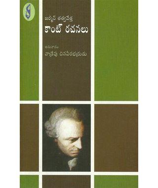 Kant Rachanalu