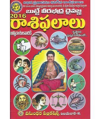 Rasiphalalu- 2017
