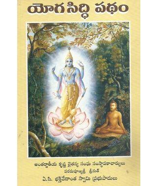 Yogasiddhi Padham