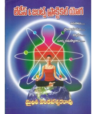 Ladies and Gents Practical Yoga