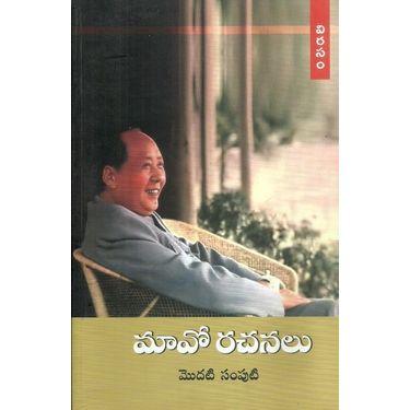 Mavo Rachanalu Volume 1