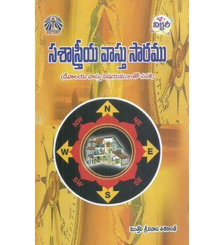 Sasastriya Vasthu Saramu (Devalaya Vasthu Vishayamulatho Saha)
