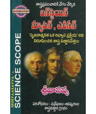 Einstein, Newton, Edison