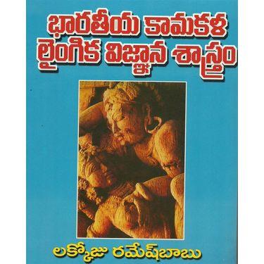 Bharatheeya Kama Kala Laingika Vignana Sastram