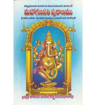 Maha Ganapathi Puranam