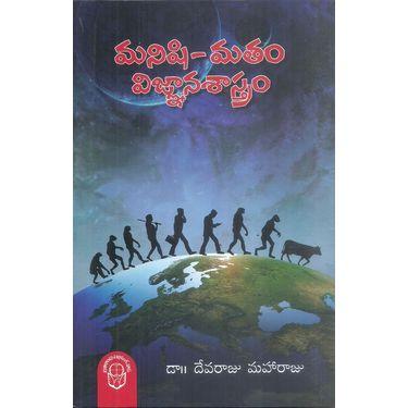Manishi- Matham- Vignyana Saasthram