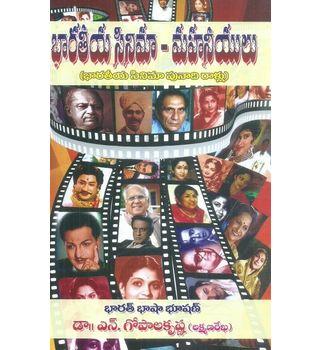 Bharateeya Cinema- Mahaneeyulu