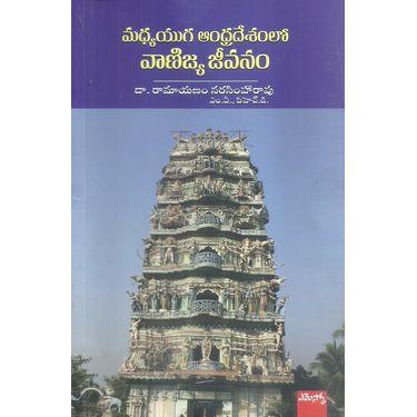 Madhyayuga Andhradesamlo Vanijya Jeevanam