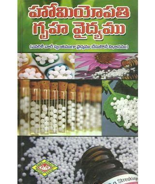 Homeopathi Gruha Vaidyamu
