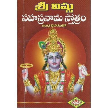 Sri Vishnu Sahastranama Sthotram