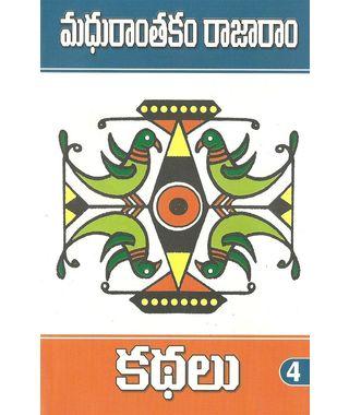 Kadhalu- 4 Madhuranthakam Rajaram(Kadhalu)