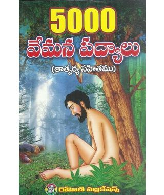 5000 Vemana Padyalu