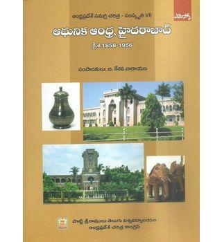 Andhrapradesh Samagra Charitra, Samskruthi- 7 (Aadhunika Andhra, Hyderabad)