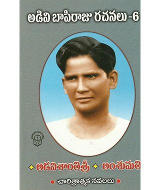 Santhi Sri, Amsumathi