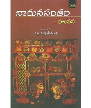Chaaruvasantam