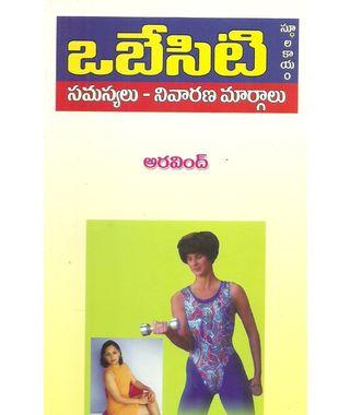 Obesity(Sthoolakayam) Samasyalu- Nivarana Margalu